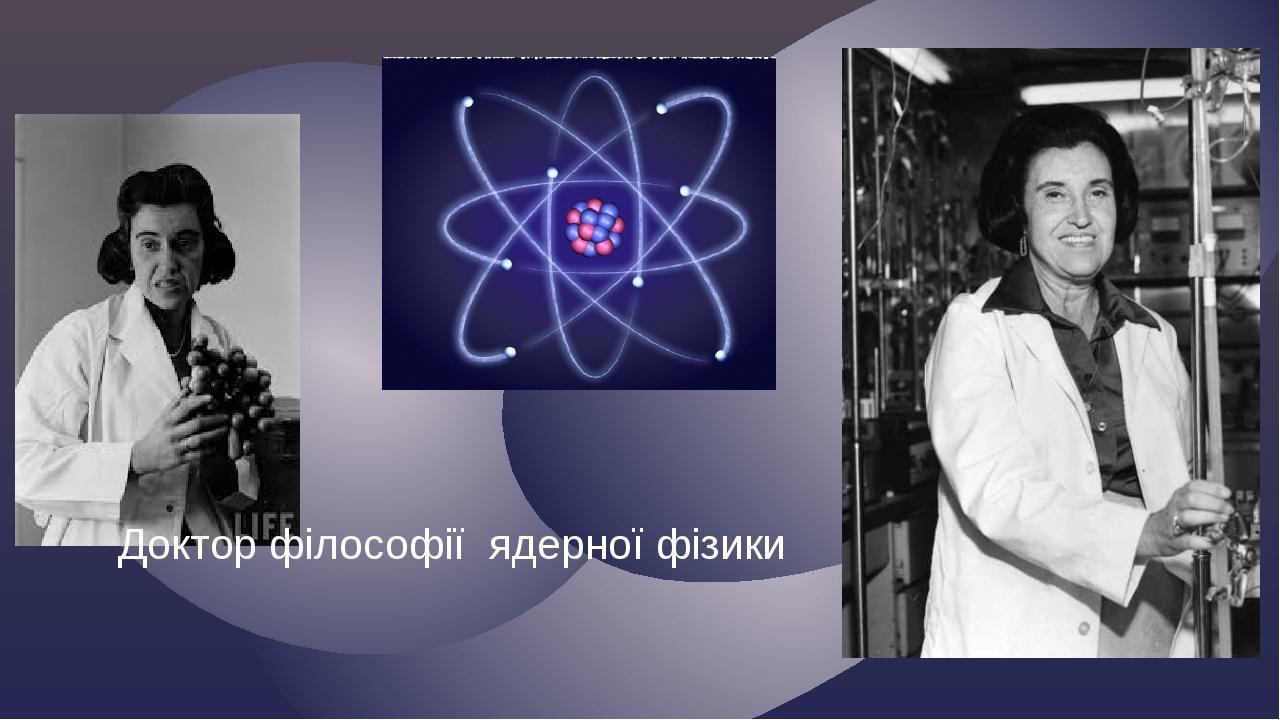 Доктор філософії ядерної фізики