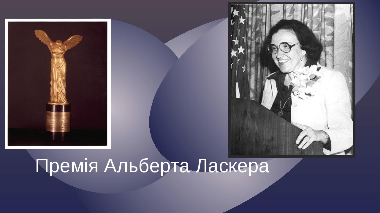 Премія Альберта Ласкера