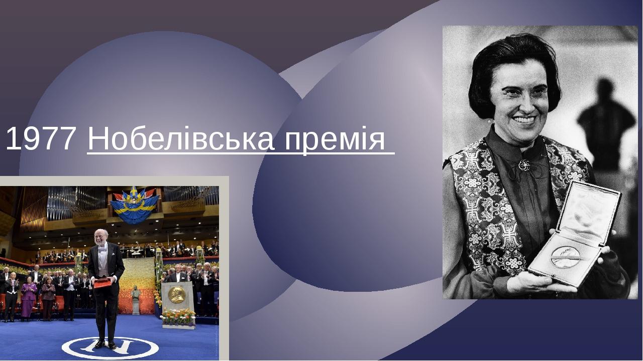 1977 Нобелівська премія