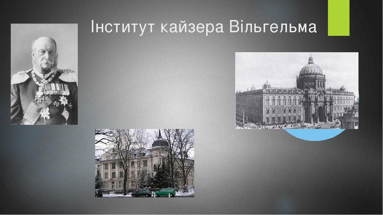 Інститут кайзера Вільгельма