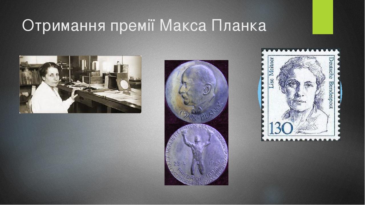 Отримання премії Макса Планка