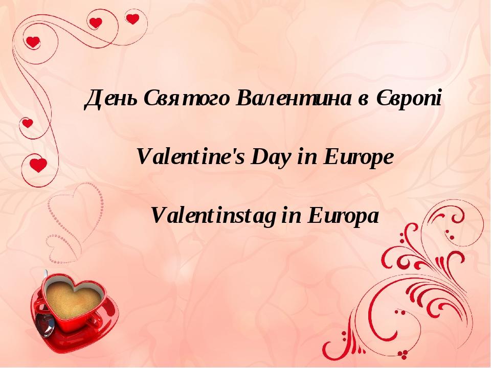 День Святого Валентина в Європі Valentine's Day in Europe Valentinstag in Europa