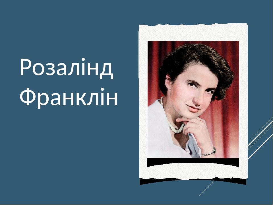 Розалінд Франклін