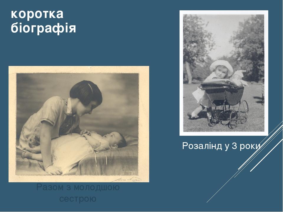 Разом з молодшою сестрою Розалінд у 3 роки коротка біографія