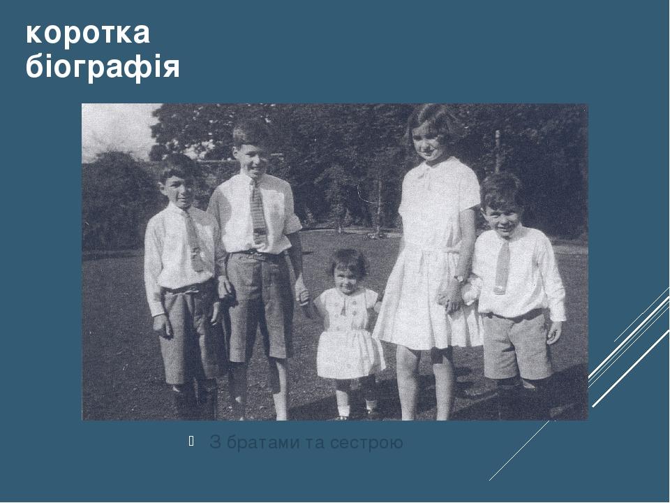 З братами та сестрою коротка біографія