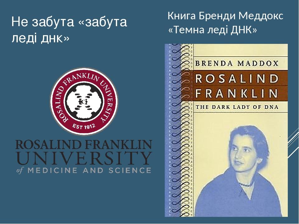 Не забута «забута леді днк» Книга Бренди Меддокс «Темна леді ДНК»