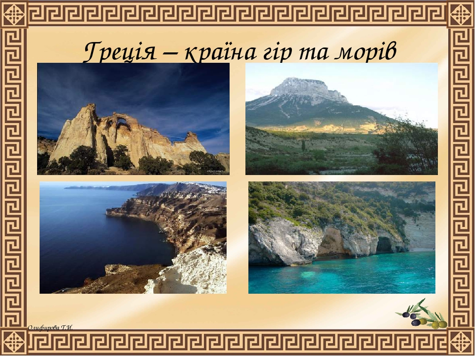 Греція – країна гір та морів Олифирова Т.И.