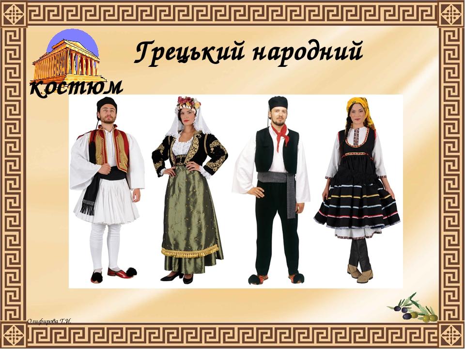 Грецький народний костюм Олифирова Т.И.