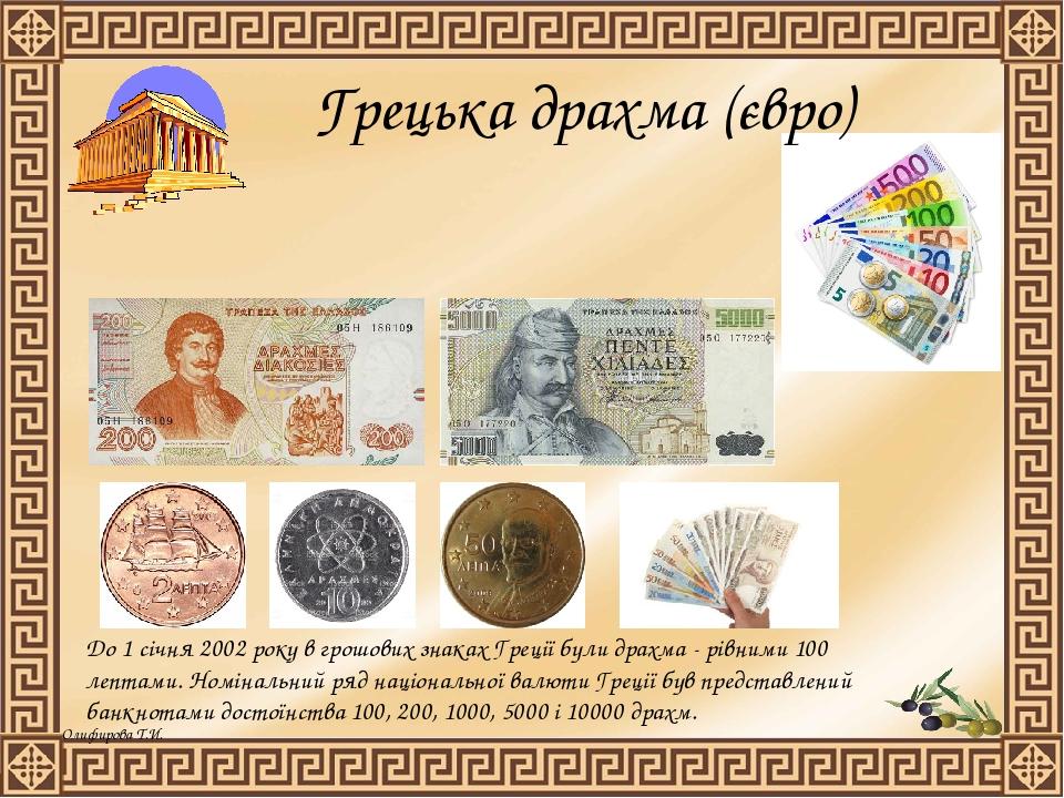 Грецька драхма (євро) До 1 січня 2002 року в грошових знаках Греції були драхма - рівними 100 лептами. Номінальний ряд національної валюти Греції б...