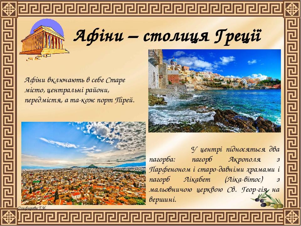 Афіни – столиця Греції У центрі підносяться два пагорба: пагорб Акрополя з Парфеноном і старо-давніми храмами і пагорб Лікабет (Ліка-вітос) з мальо...