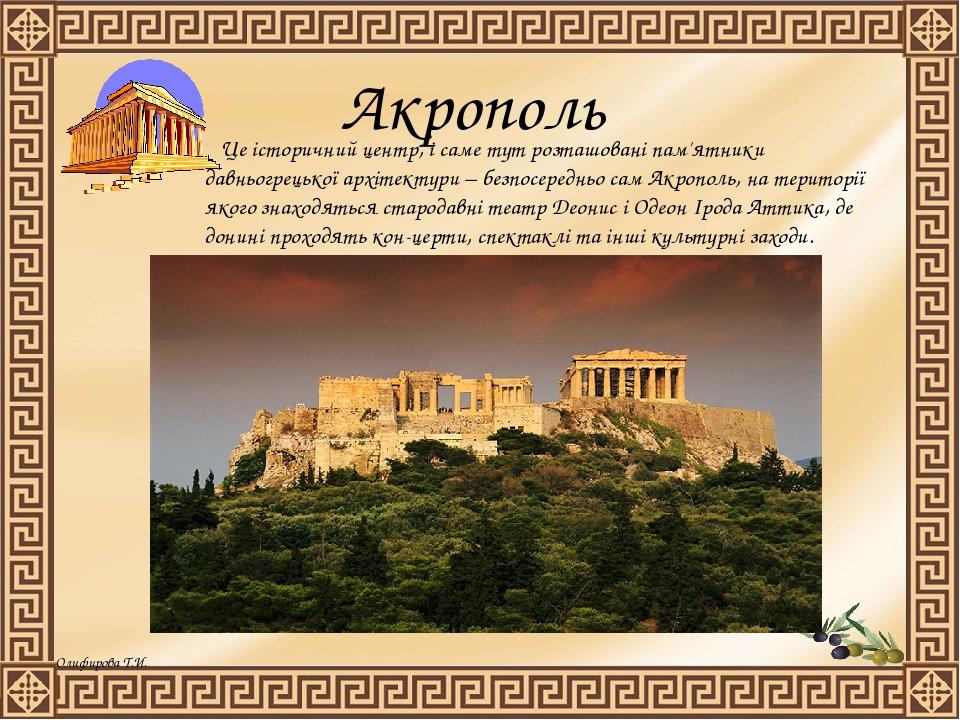 Акрополь Це історичний центр, і саме тут розташовані пам'ятники давньогрецької архітектури – безпосередньо сам Акрополь, на території якого знаходя...