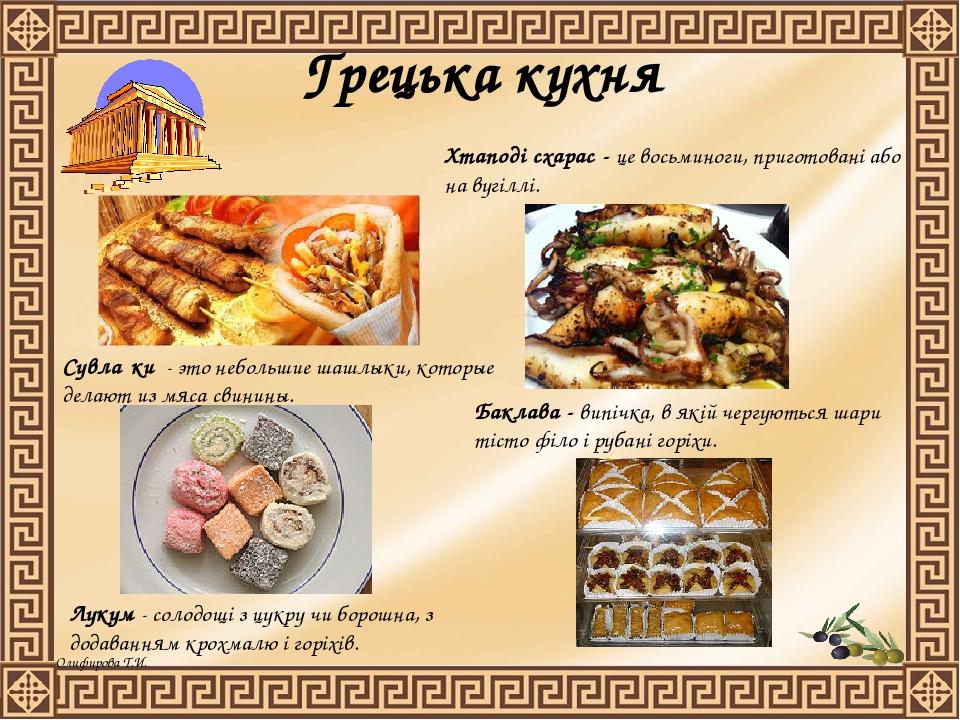 Грецька кухня Хтаподі схарас - це восьминоги, приготовані або на вугіллі. Баклава - випічка, в якій чергуються шари тісто філо і рубані горіхи. Сув...
