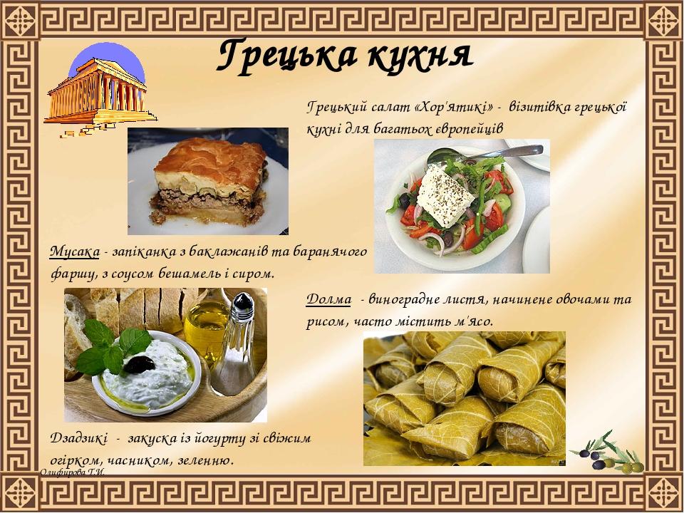 Грецька кухня Грецький салат «Хор'ятикі»- візитівка грецької кухні для багатьох європейців Дзадзикі - закуска із йогурту зі свіжим огірком, часни...