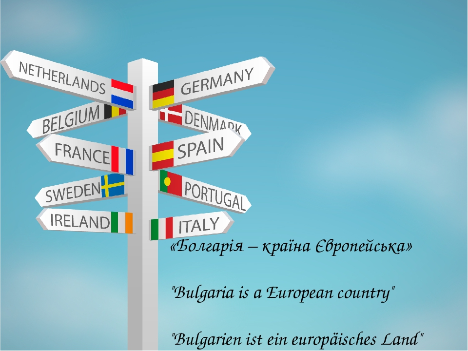 "«Болгарія – країна Європейська» ""Bulgaria is a European country"" ""Bulgarien ist ein europäisches Land"""