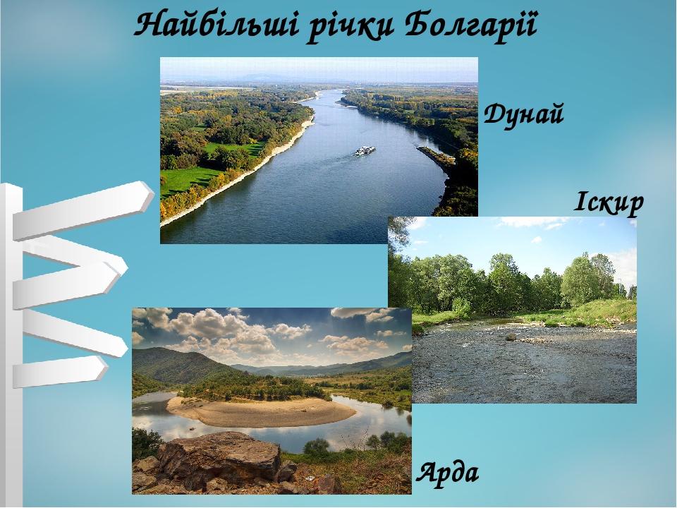 Найбільші річки Болгарії Дунай Арда Іскир