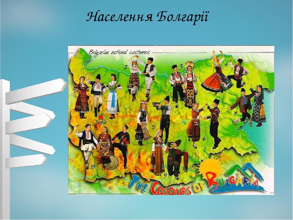 Населення Болгарії