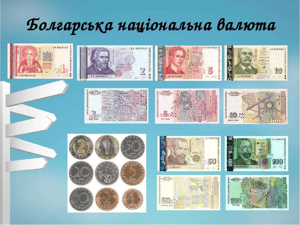 Болгарська національна валюта