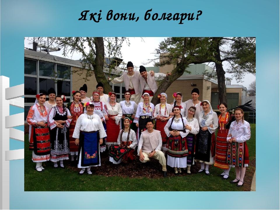 Які вони, болгари?