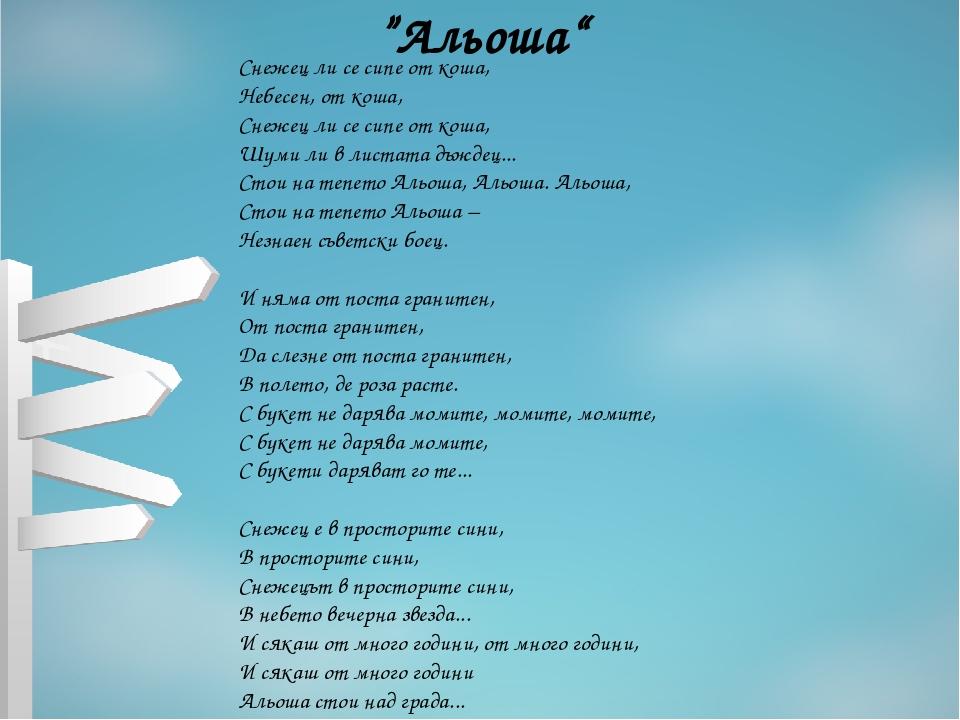 """""""Альоша"""" Снежец ли се сипе от коша, Небесен, от коша, Снежец ли се сипе от коша, Шуми ли в листата дъждец... Стои на тепето Альоша, Альоша. Альоша,..."""