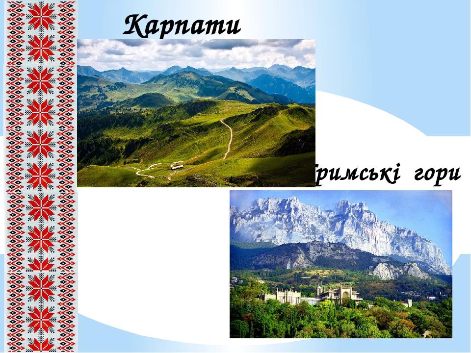 Кримські гори Карпати