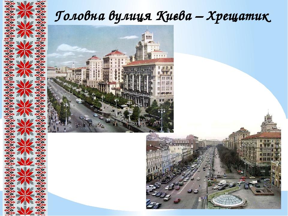 Головна вулиця Києва – Хрещатик