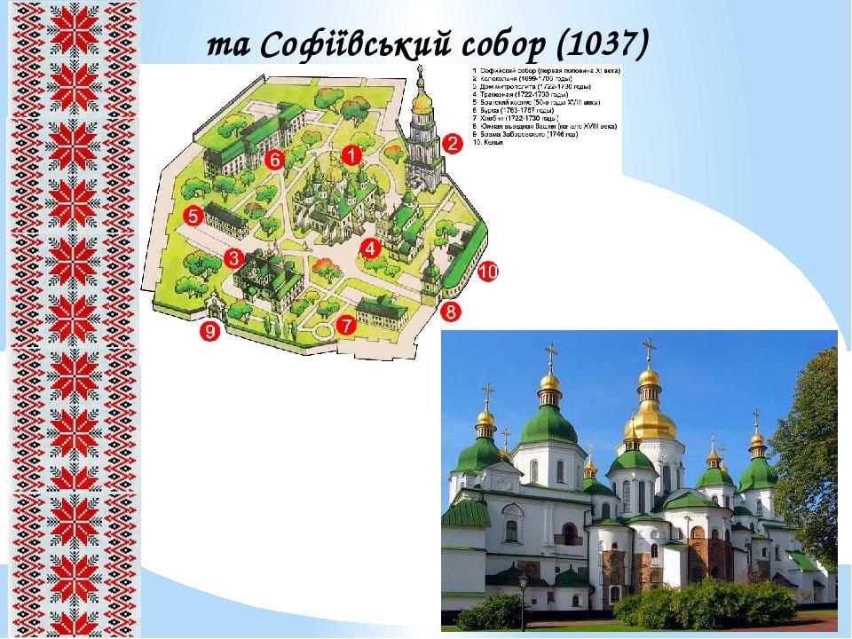 та Софіївський собор (1037)