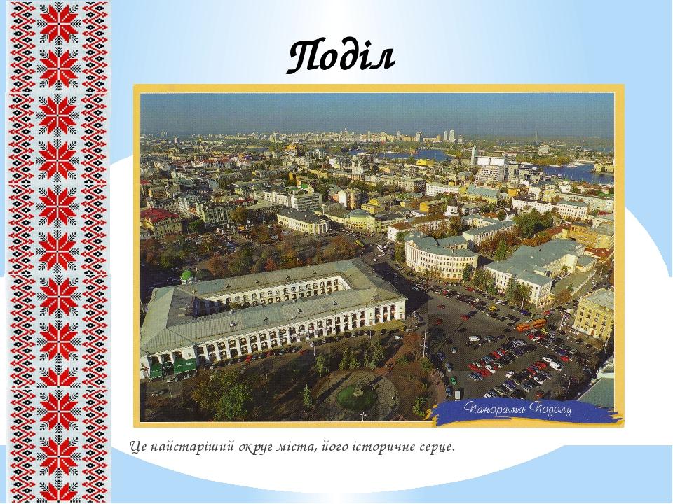 Це найстаріший округ міста, його історичне серце. Поділ