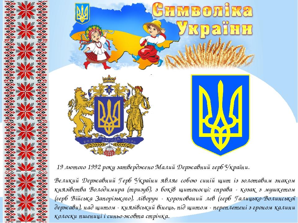 19 лютого1992року затверджено Малий Державний герб України. Великий Державний Герб України являє собою синій щит із золотавим знаком князівства ...
