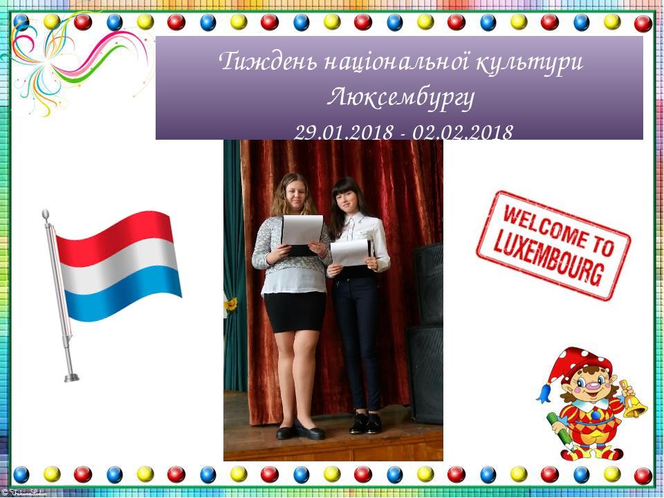 Тиждень національної культури Люксембургу 29.01.2018 - 02.02.2018
