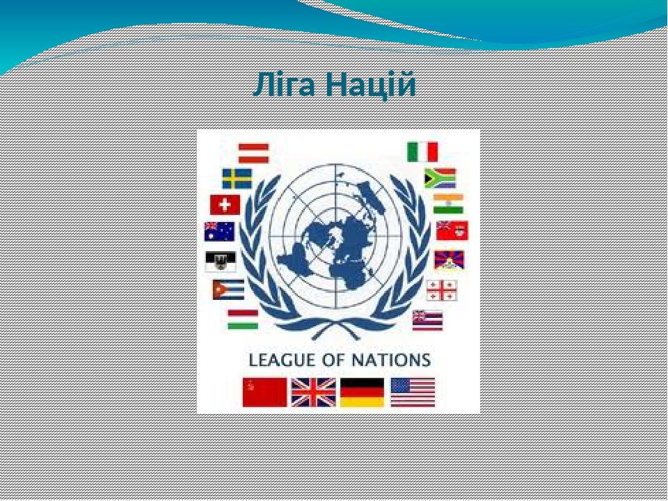 Ліга Націй