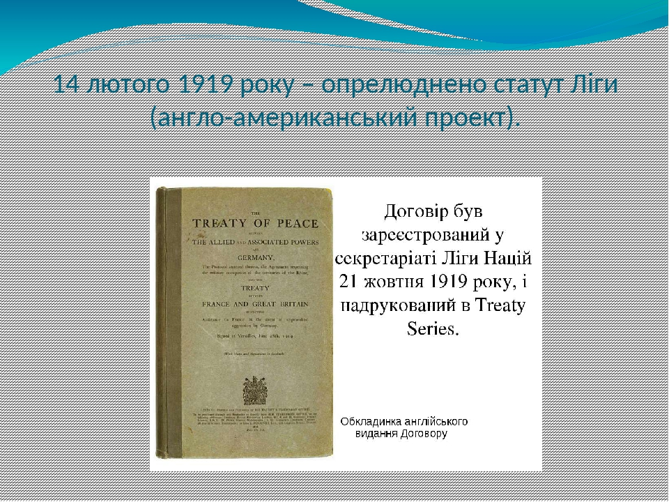 14 лютого 1919 року – опрелюднено статут Ліги (англо-американський проект).