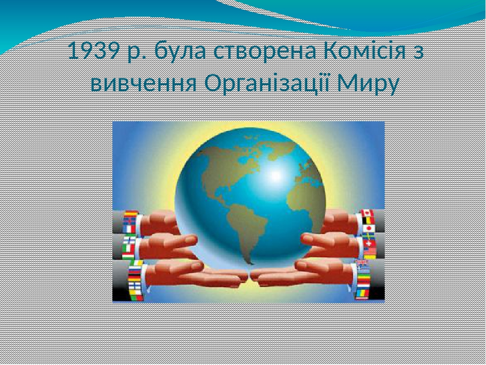 1939 р. була створена Комісія з вивчення Організації Миру