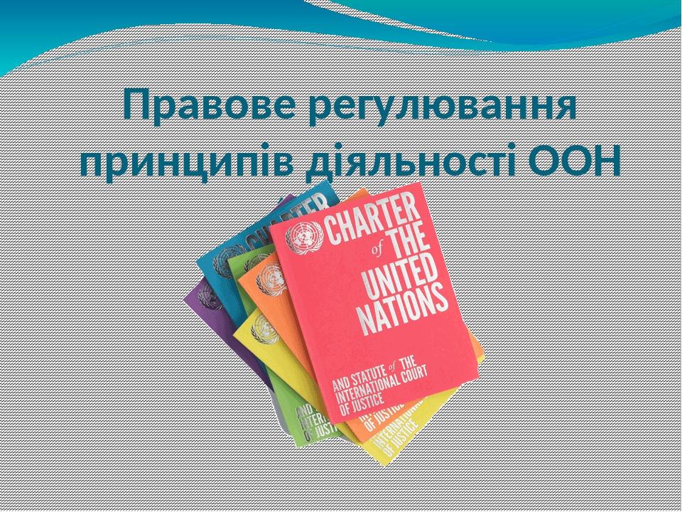 Правове регулювання принципів діяльності ООН (Статут)