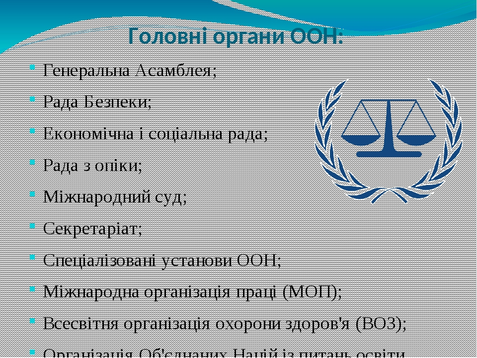 Головні органи ООН: Генеральна Асамблея; Рада Безпеки; Економічна і соціальна рада; Рада з опіки; Міжнародний суд; Секретаріат; Спеціалізовані уста...