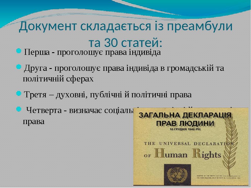 Документ складається із преамбули та 30 статей: Перша - проголошує права індивіда Друга - проголошує права індивіда в громадській та політичній сфе...
