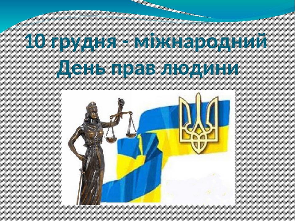 10 грудня - міжнародний День прав людини