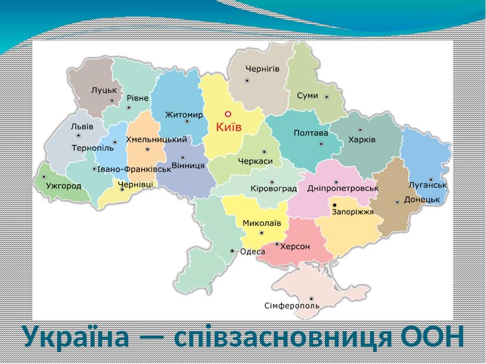 Україна — співзасновниця ООН