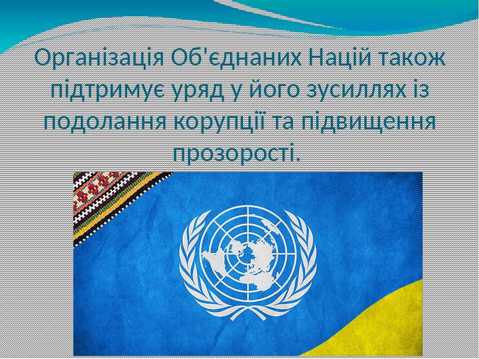 Організація Об'єднаних Націй також підтримує уряд у його зусиллях із подолання корупції та підвищення прозорості.