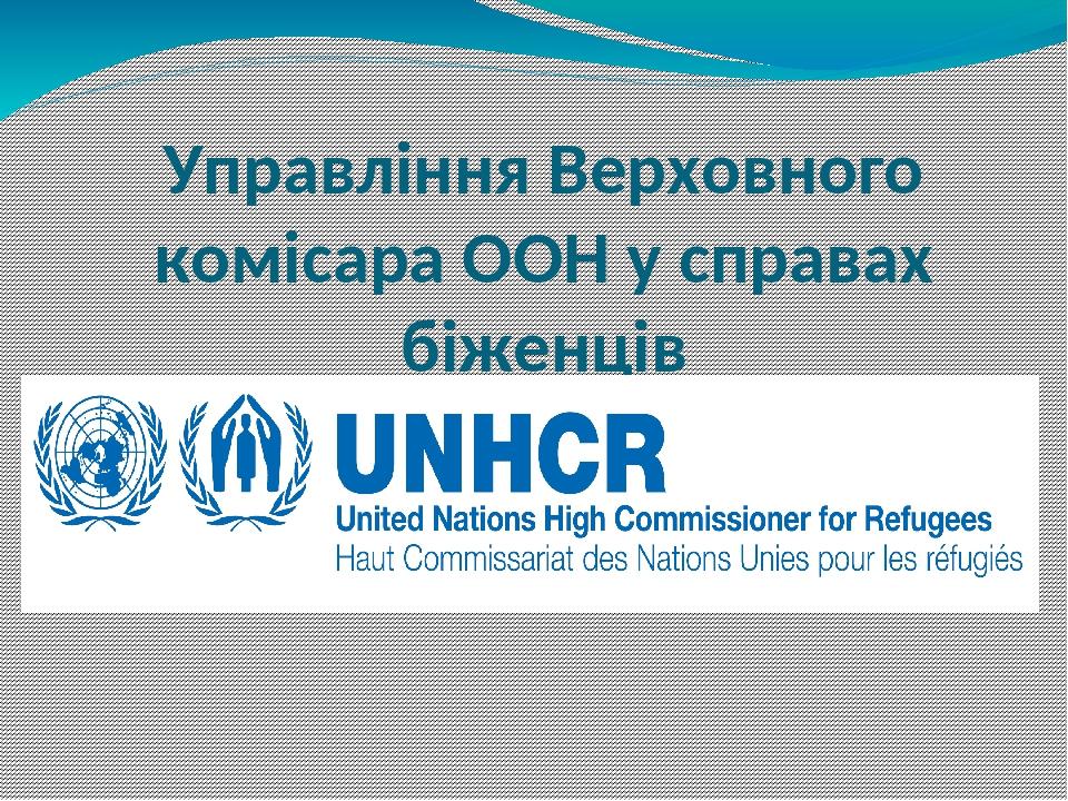 Управління Верховного комісара ООН у справах біженців