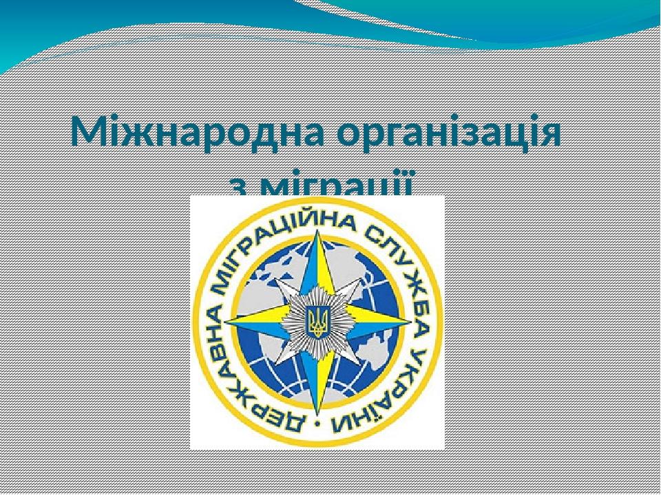 Міжнародна організація з міграції