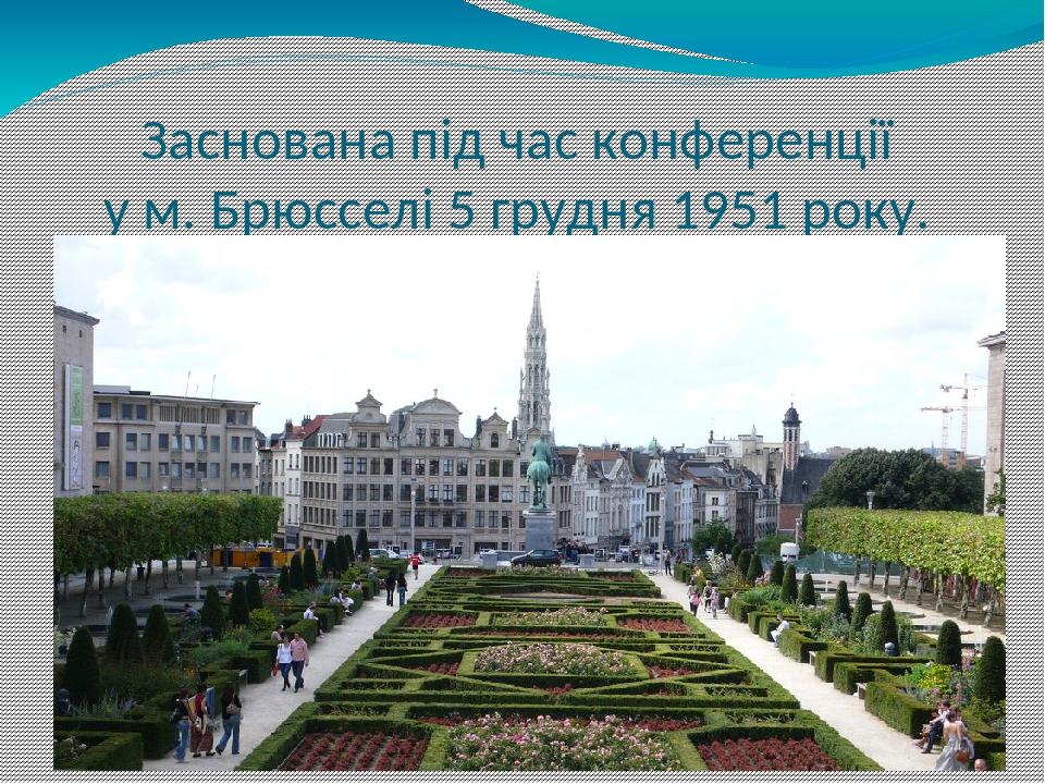 Заснована під час конференції у м. Брюсселі 5 грудня 1951 року.
