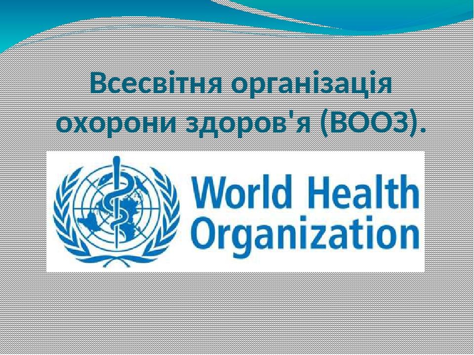 Всесвітня організація охорони здоров'я (ВООЗ).