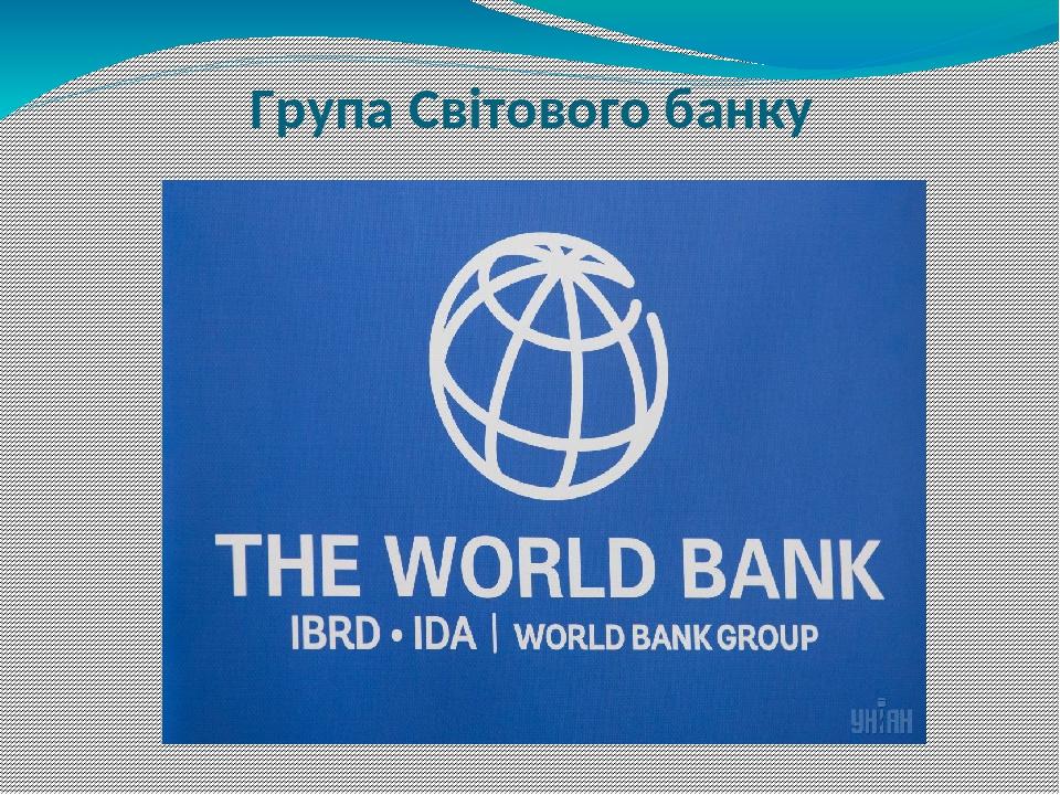 Група Світового банку
