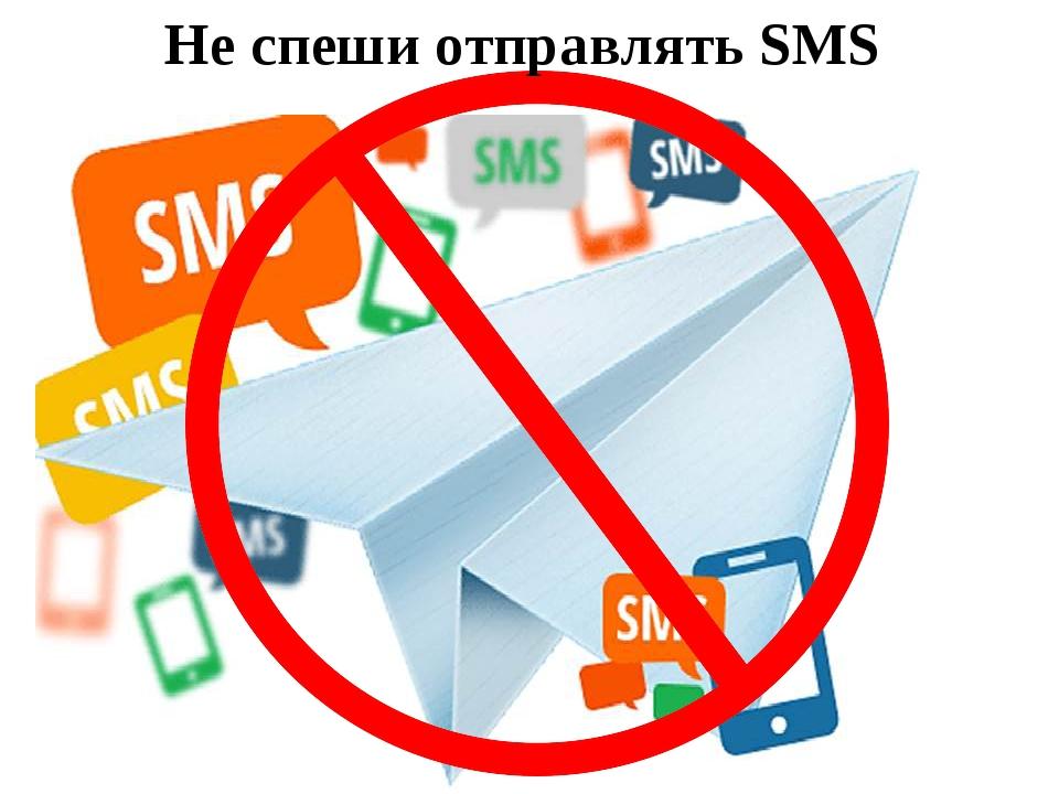 Отправка смс картинок