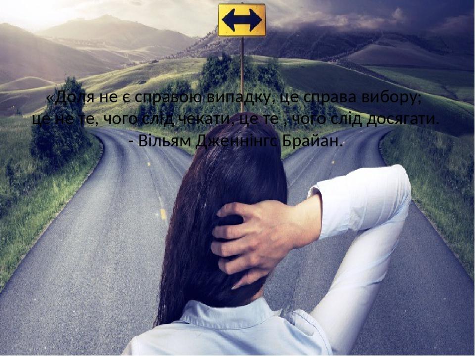 «Доля не є справою випадку, це справа вибору; це не те, чого слід чекати, це те , чого слід досягати. - Вільям Дженнінгс Брайан.