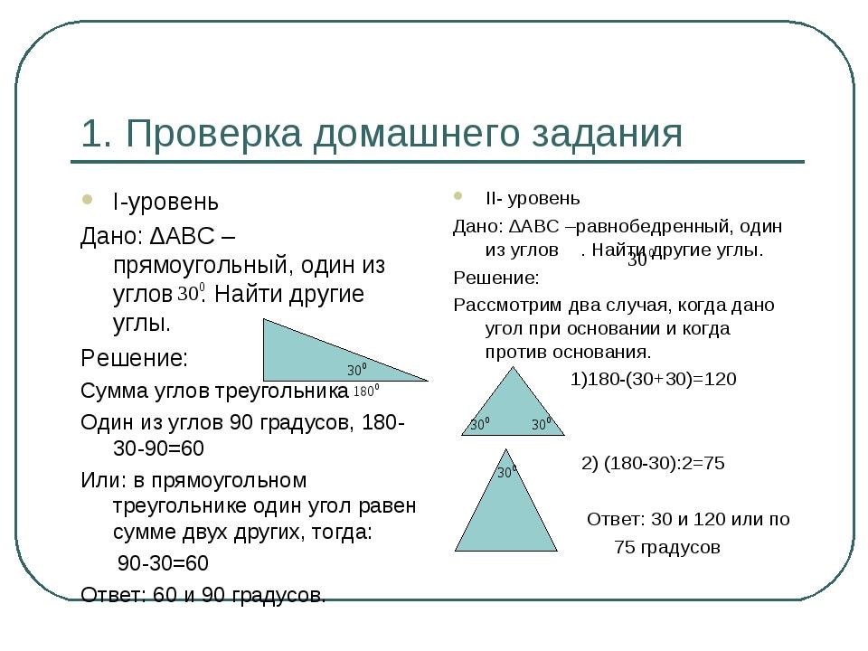 1. Проверка домашнего задания I-уровень Дано: ∆АВС – прямоугольный, один из углов . Найти другие углы. Решение: Сумма углов треугольника Один из уг...