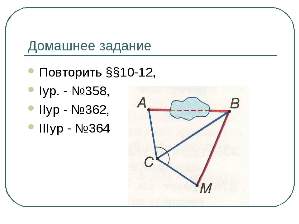 Домашнее задание Повторить §§10-12, Iур. - №358, IIур - №362, IIIур - №364