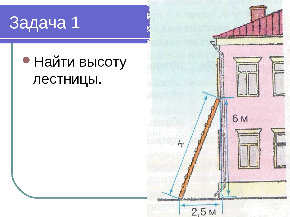 Задача 1 Найти высоту лестницы.