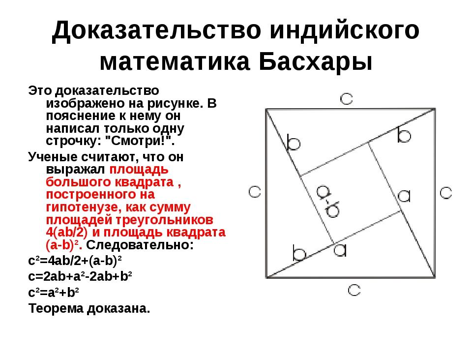 """Доказательство индийского математика Басхары Это доказательство изображено на рисунке. В пояснение к нему он написал только одну строчку: """"Смотри!""""..."""
