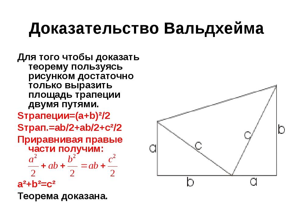 Доказательство Вальдхейма Для того чтобы доказать теорему пользуясь рисунком достаточно только выразить площадь трапеции двумя путями. Sтрапеции=(a...